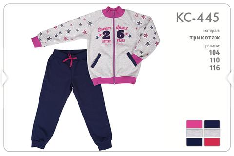 КС445 Спортивный костюм для девочки
