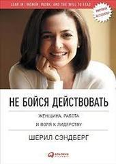 Не бойся действовать Женщина работа и воля к лидерству