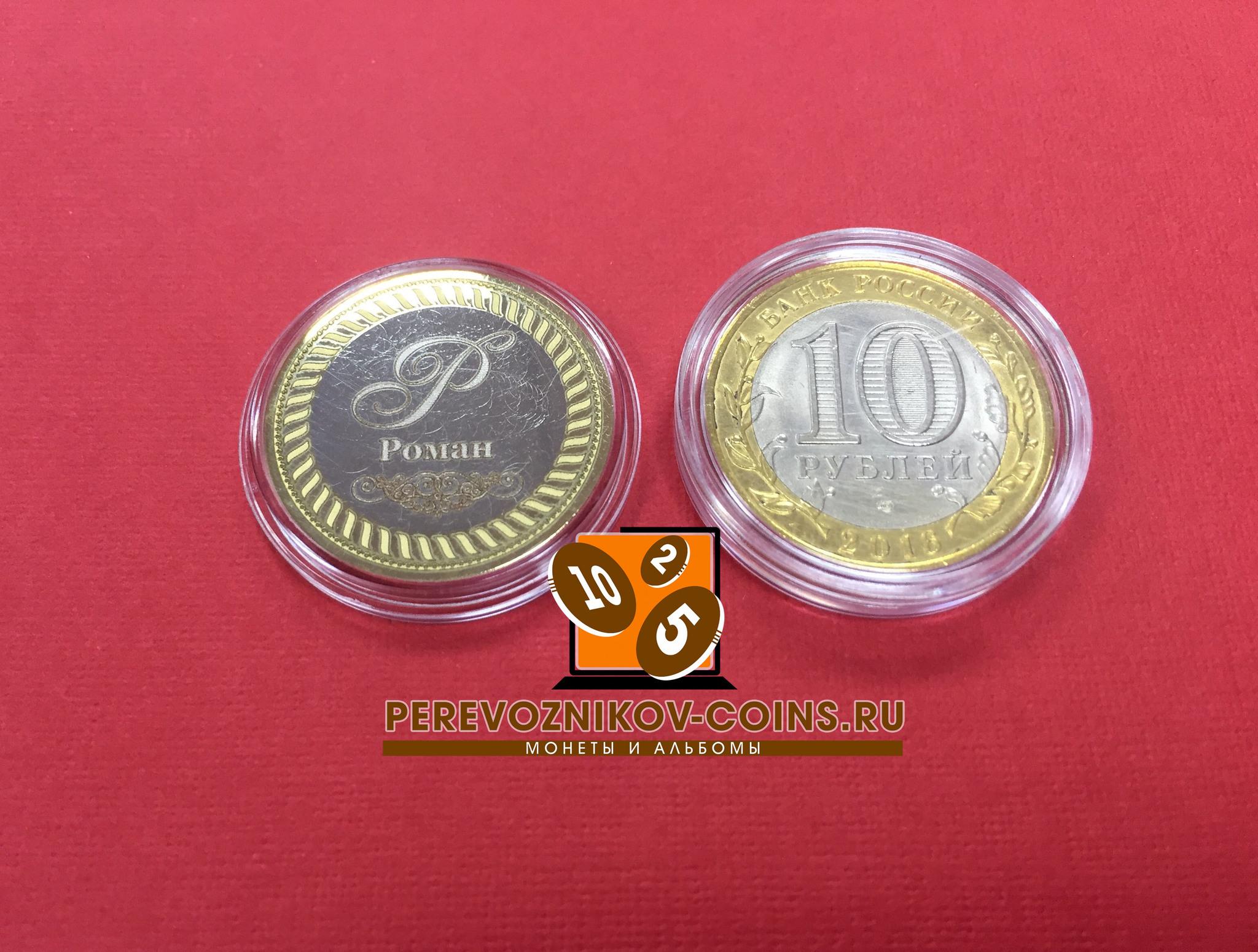 Роман. Гравированная монета 10 рублей