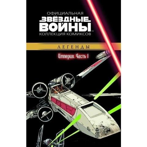 Звёздные Войны. Официальная коллекция комиксов №21