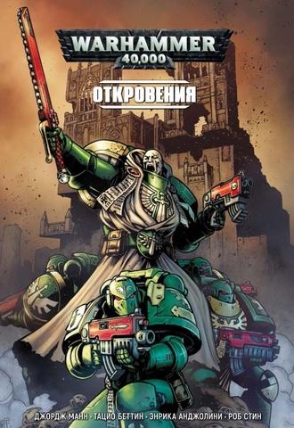 Warhammer 40000. Книга 2. Откровения
