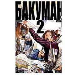 Bakuman. Kn.3-4 : manga