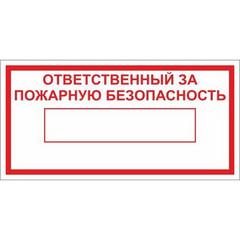 Знак безопасности DP10 Ответ.за пож.безоп-ть (плёнка,200х100) уп.10шт