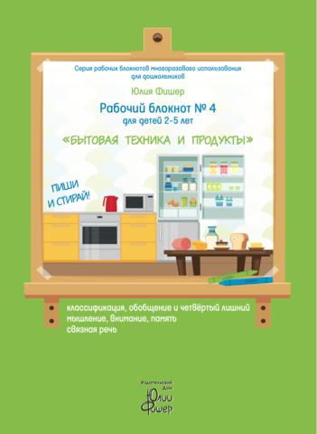 Рабочий блокнот №4 для детей 2-5 лет Бытовая техника и продукты