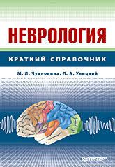Неврология: Справочник рыжков в современные парадигмы в неврологии позитивная неврология женская неврология