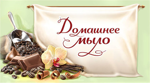 Бирка для мыла Домашнее мыло/Кофе