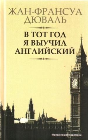 В тот год я выучил английский