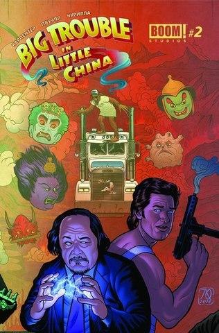Большой Переполох в маленьком Китае №2