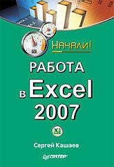 Работа в Excel 2007. Начали! сенько а в работа с bigdata в облаках обработка и хранение данных с примерами из microsoft azure