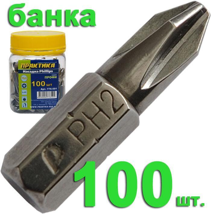 """Бита отверточная ПРАКТИКА """"Профи"""" PH-2 х 25мм (100шт), банка (035-591)"""