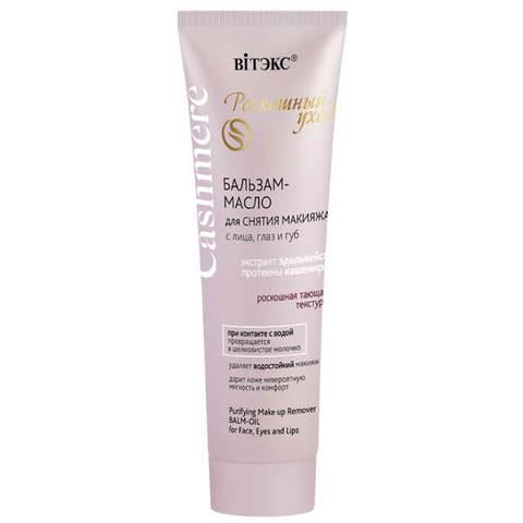 Бальзам-масло для снятия макияжа с лица, глаз и губ