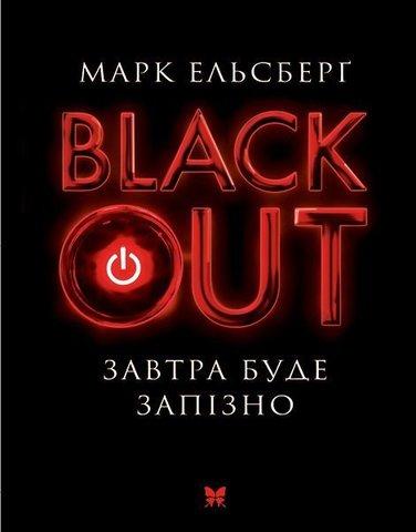 Фото Blackout Завтра буде запізно