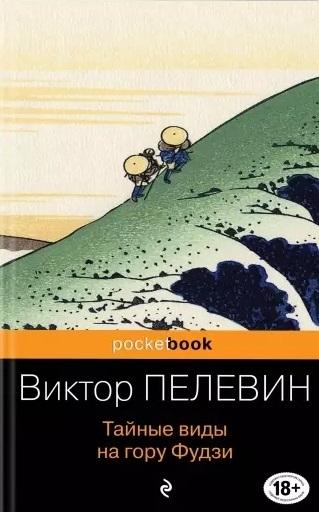 Kitab Тайные виды на гору Фудзи   Пелевин В.
