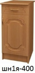 Шкаф нижний (1 ящик) ШН1Я 400