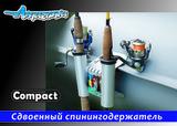 УБК COMPACT
