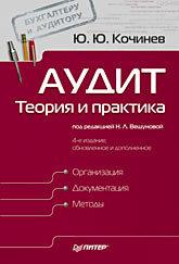 Аудит: теория и практика. 4-е изд., обновленное и дополненное