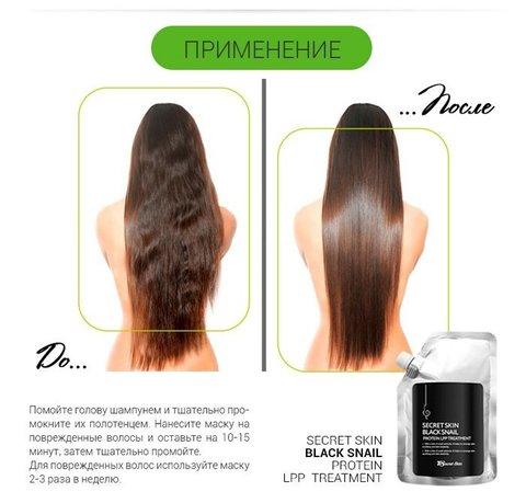 Маска для волос с муцином черной улитки с эффектом ламинирования Secret Skin Black Snail Protein LPP Treatment