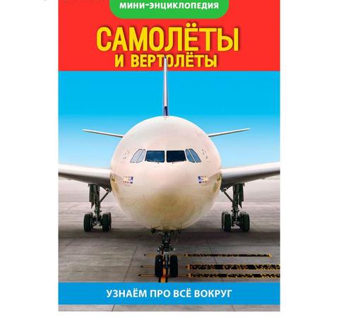 071-0120 Мини-энциклопедия «Самолеты, вертолеты», 20 страниц
