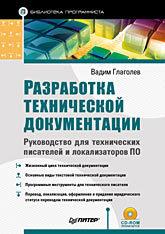 Разработка технической документации. Руководство для технических писателей и локализаторов ПО (+CD)