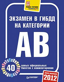 Экзамен в ГИБДД 2012. 40 новых официальных билетов с комментариями. Категории А, B экзамен в гибдд 2015 40 новых официальных билетов с комментариями категории а b