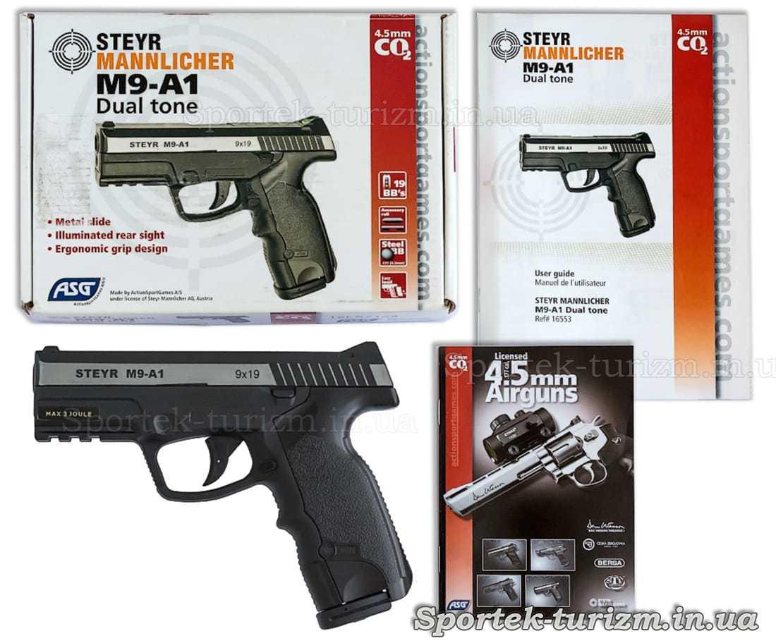 Комплект посиавки пневматического пистолета ASG Steyr M9-A1 4,5мм с никелевой вставкой