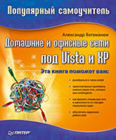 Домашние и офисные сети под Vista и XP. Популярный самоучитель
