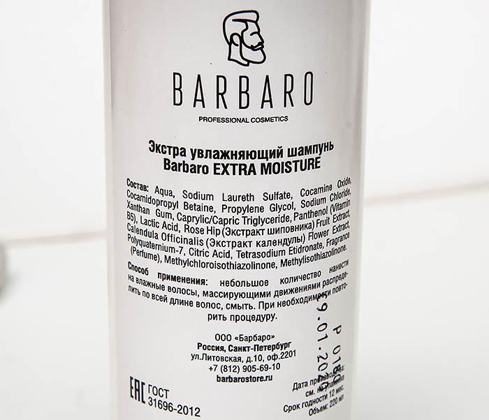 CARE137 Мужской экстра увлажняющий шампунь для волос «Barbaro» (220 мл) фото 05
