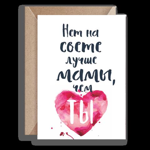 """Дизайнерская открытка """"Нет на свете лучше мамы..."""" + крафт конверт (10х15)"""