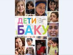 Дети Баку