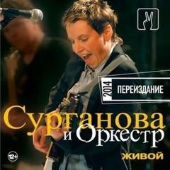 Живой (Live) CD