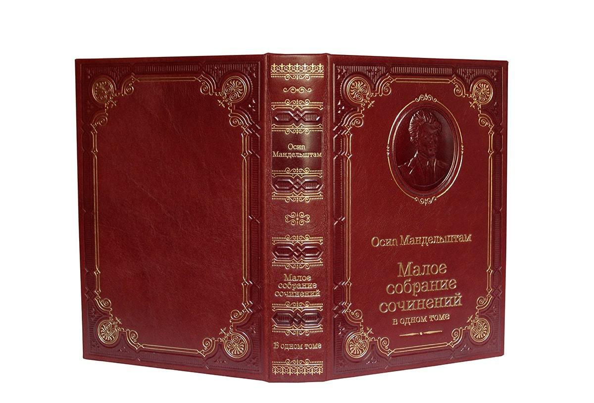 Мандельштам О.  Малое собрание сочинений