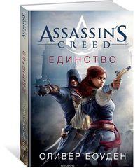 Assassin's Creed. Единство
