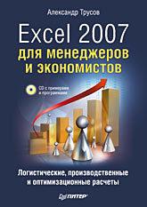 цена на Excel 2007 для менеджеров и экономистов: логистические, производственные и оптимизационные расчеты (+CD)
