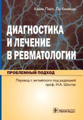 Диагностика и лечение в ревматологии