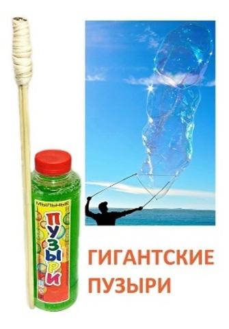 Мыльные пузыри 200 мл Гигантские на веревке/262