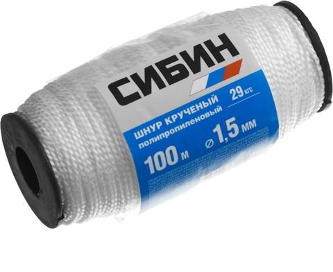 Шнур кручёный полипропиленовый СИБИН, диаметр - 1,5 мм, длина - 100 м (катушка), 29 кгс