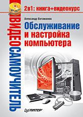 Видеосамоучитель. Обслуживание и настройка компьютера (+CD) компьютер