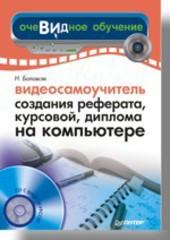Видеосамоучитель создания реферата, курсовой, диплома на компьютере (+CD)