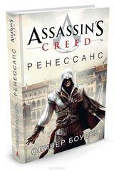 Assassin s Creed. Ренессанс