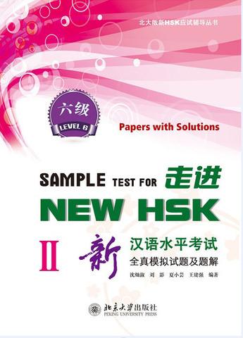 走进NEW HSK:新汉语水平考试全真模拟试题及题解 六级II