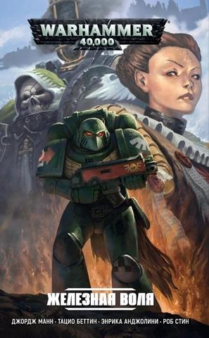 Warhammer 40.000.  Железная воля