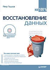 Восстановление данных на 100 % (+CD) петр ташков восстановление данных на 100%