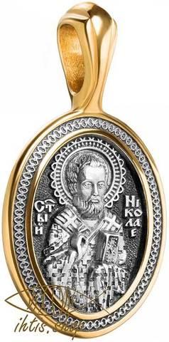 Святитель Николай Чудотворец. Образок