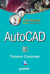 AutoCAD. Начали! rainbow in the cloud