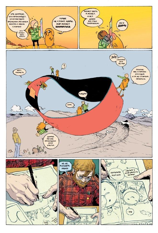 Комикс «Время приключений. Сладкие истории»