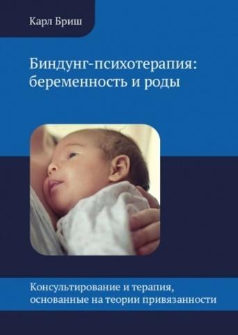 Биндунг-психотерапия: беременность и роды