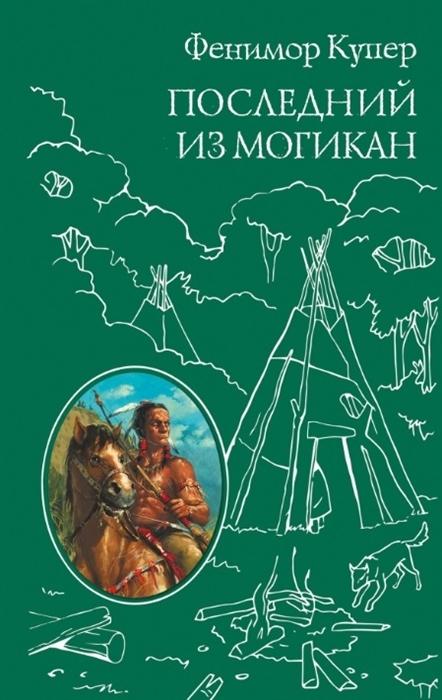 Kitab Последний из Могикан   Купер Ф.