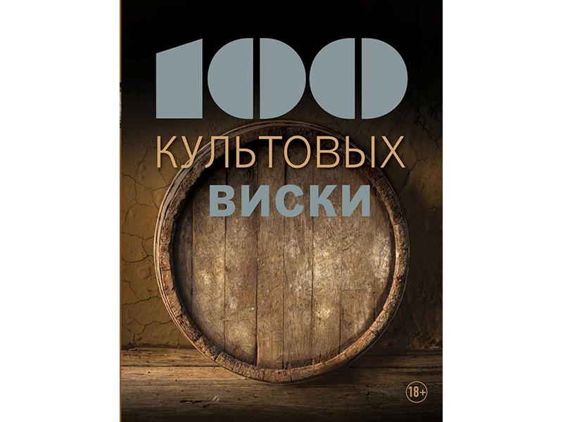 Литература 100 культовых виски 9771_G_1522181292145.jpg