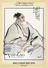Обезболивающий био-стикер для тела «Шэсян» №1 с мускусом MEITAN (Китай)