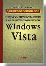 купить Недокументированные и малоизвестные возможности Windows Vista. Для профессионалов по цене 83 рублей